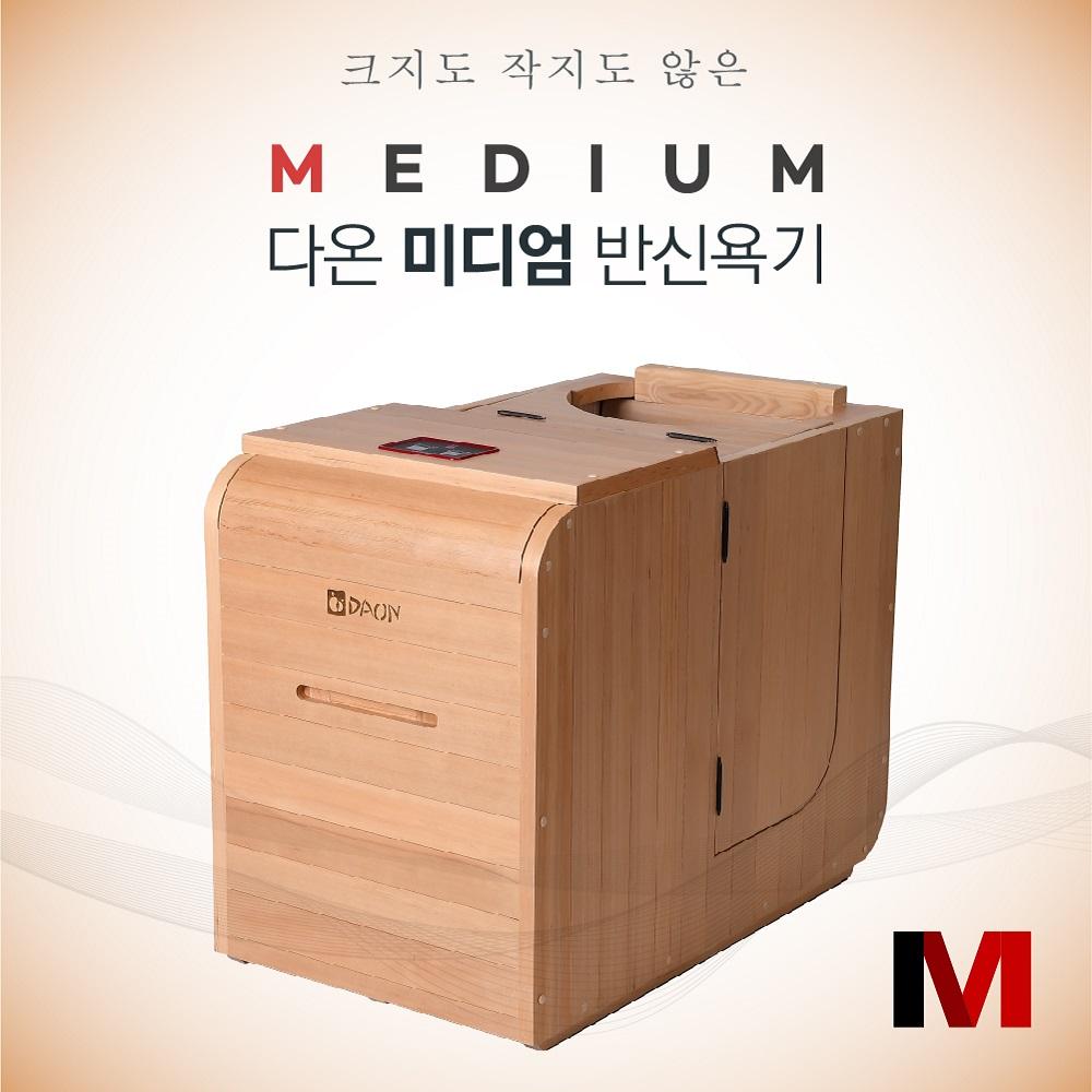 다온 건식 미디엄반신욕기, 미디엄반신욕기/jm-15