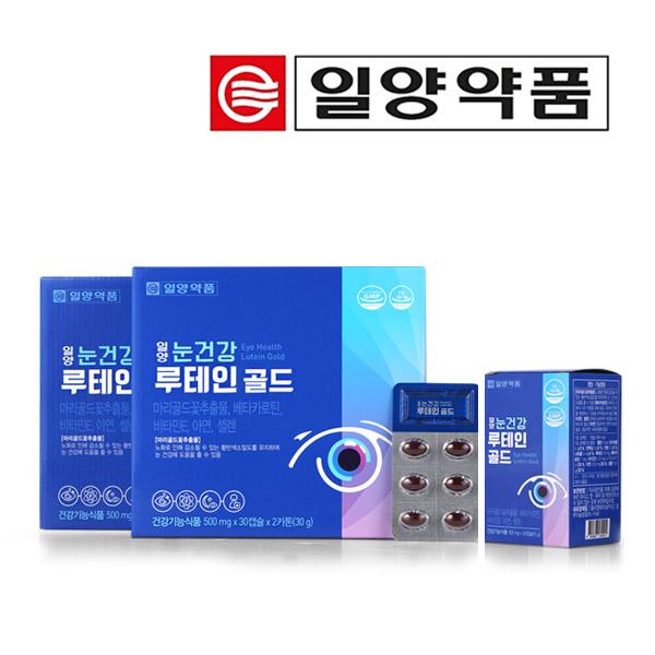 일양약품 눈건강 루테인 골드 1+1 2박스 4개월분 (120캡슐) 눈영양제 신제품