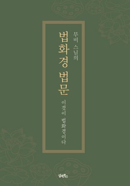 무비 스님의 법화경 법문:이것이 법화경이다, 담앤북스