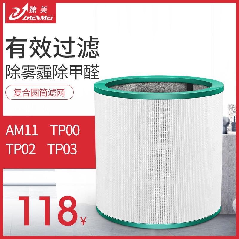 다이슨 다이슨 공기 청정기 필터 AM11 TP00 / 02 / 03 leafless 정화 팬 필터에 적합