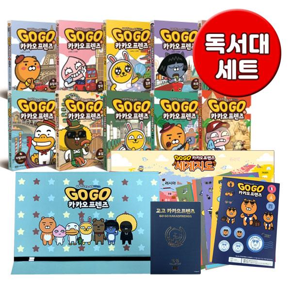 에코백증정)GoGo 고고 카카오프렌즈 1~10권 세트 (전10권)정가인하, 단품