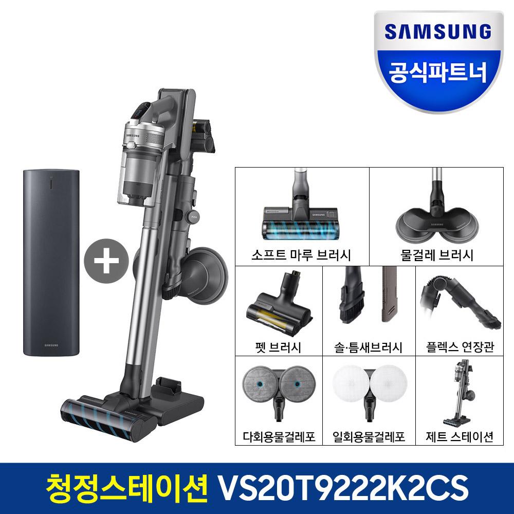 삼성전자 제트 무선청소기 VS20T9222K2CS 청정스테이션포함 전국삼성직배송