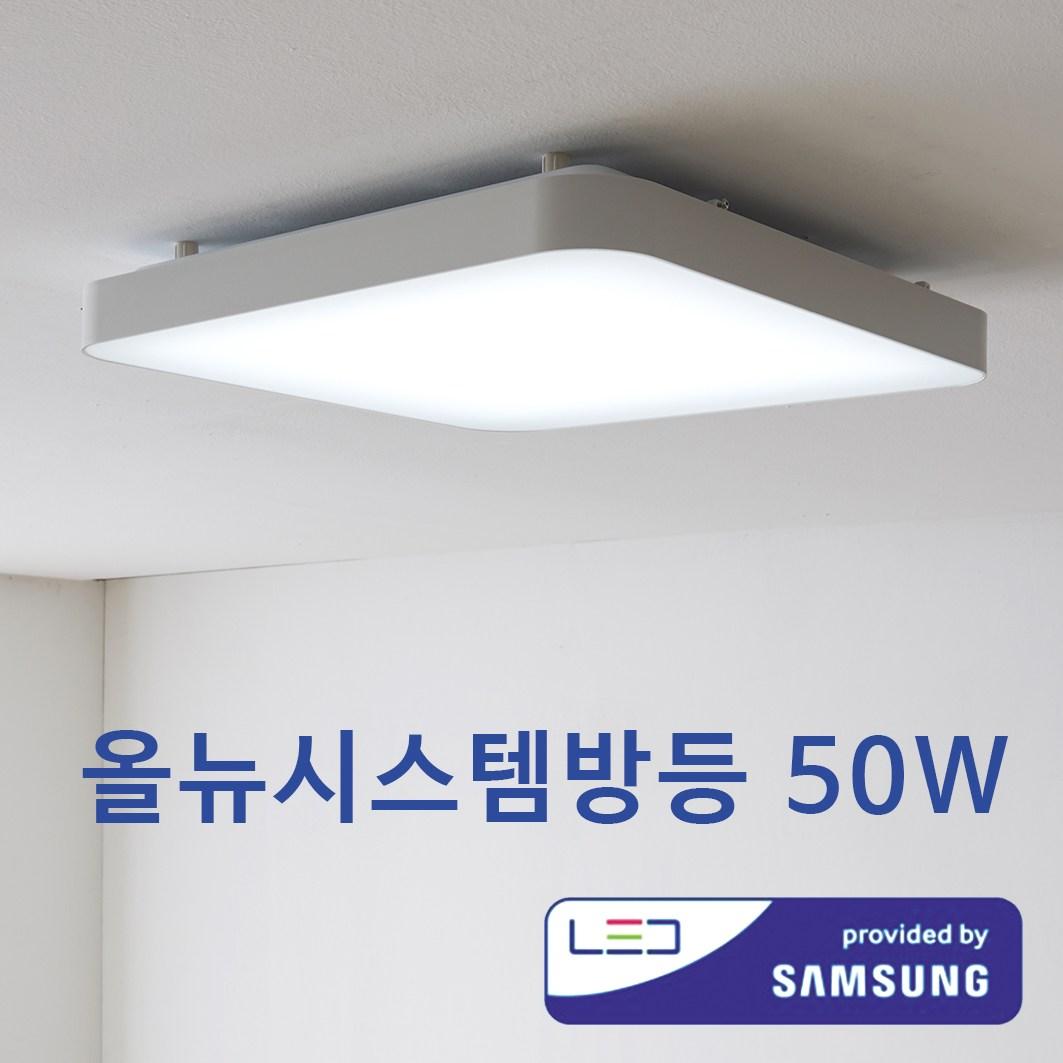 YESLIGHTING 올뉴시스템방등 LED50W 화이트(ANSP50)RAC 삼성칩KC인증 천장등/실링라이트