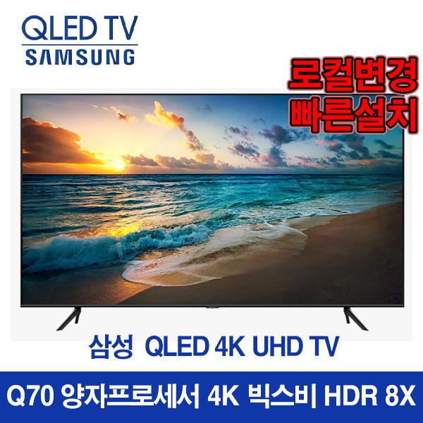 삼성 55인치 QLED 55Q70 4K UHD 스마트 미사용 리퍼TV, 지방 스탠드 (POP 5672847212)