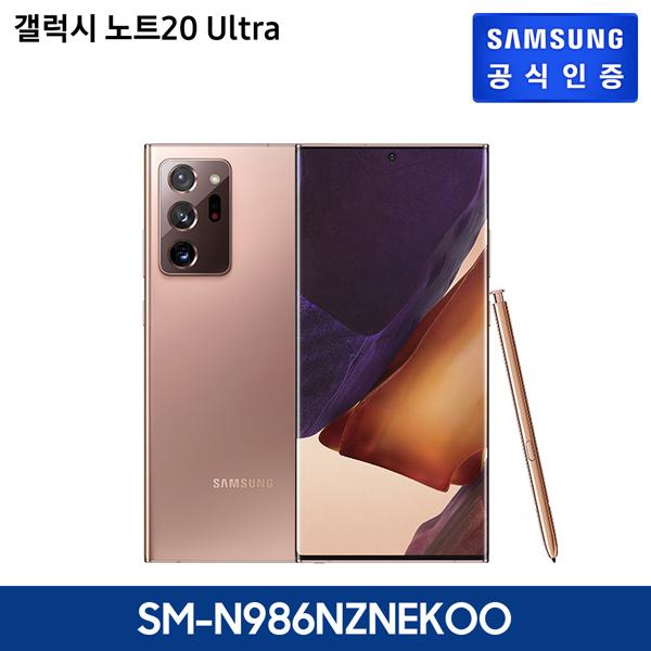 삼성전자 삼성 갤럭시 노트20 울트라 SM-N986N_브론즈(자급제폰/공기계), 기타, 단일상품