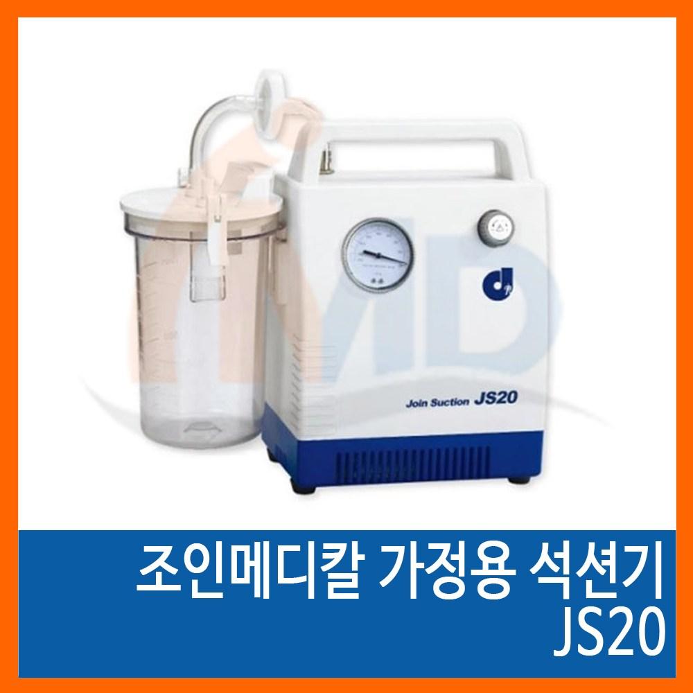 조인메디칼 가정용 석션기 JS20, 1개
