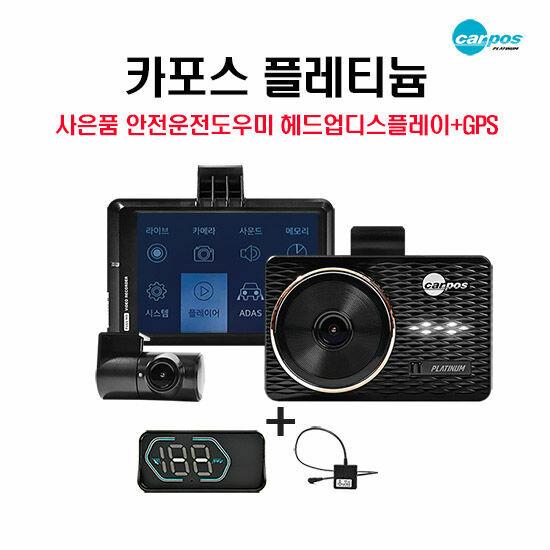 카포스플레티늄 전후방 풀HD 32G+헤드업디스플레이+GPS, 단품