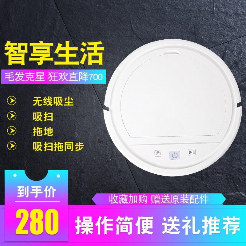 로봇청소기 전자동 가정용 초슬림 흡입청소기 먼지흡입 청소 바닥쓸고닦기 일체형 미니형, T01