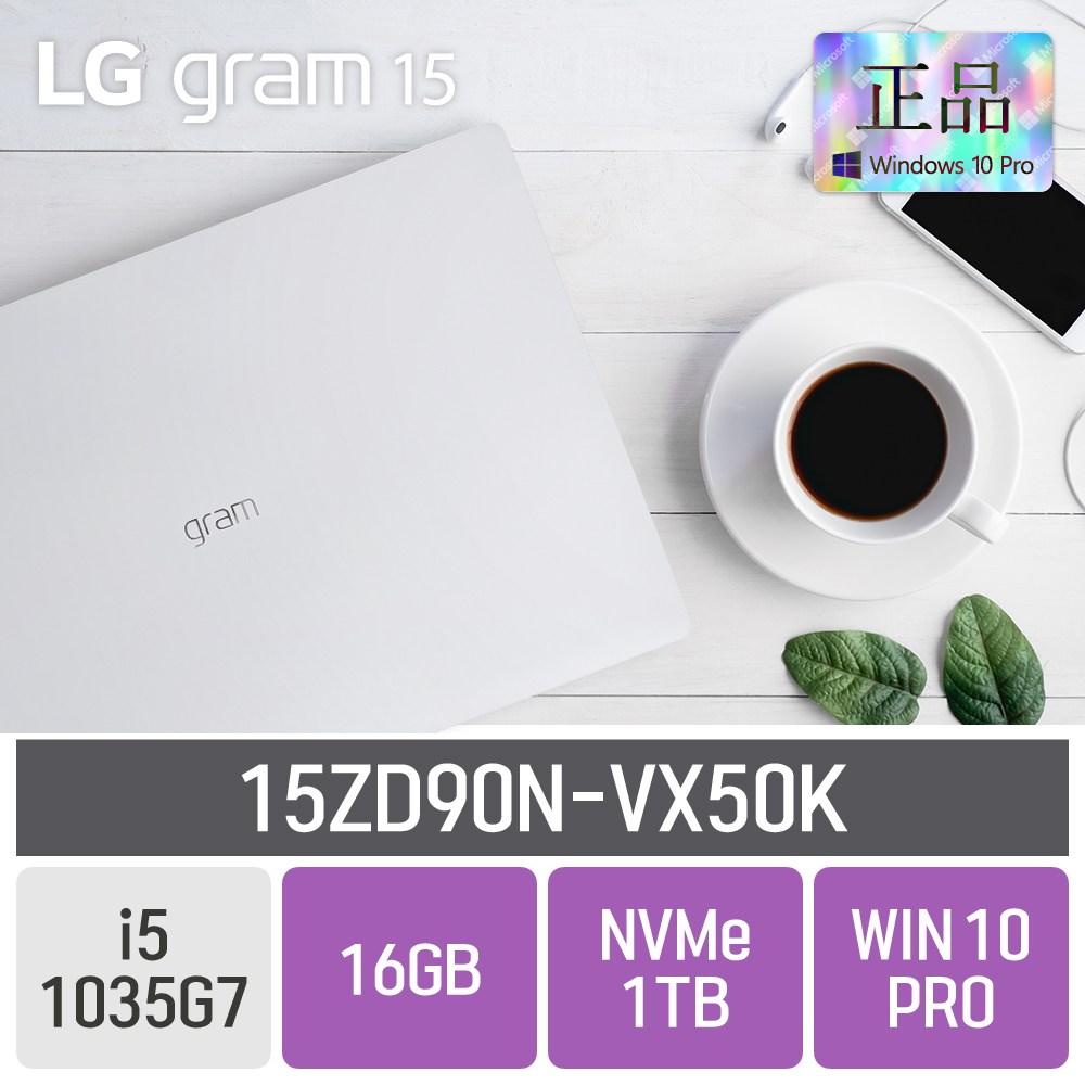 LG 그램15 2020 15ZD90N-VX50K, 16GB, SSD 1TB, 포함