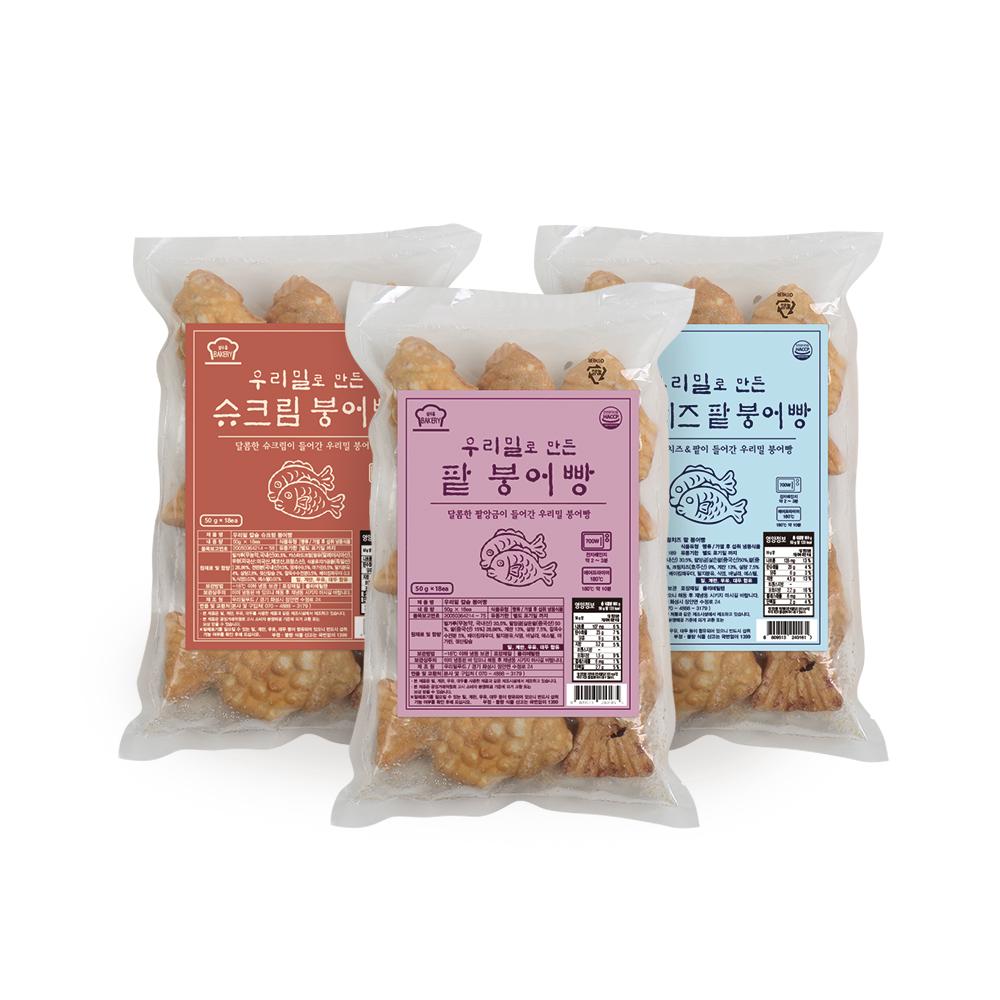 [성수동베이커리] 우리밀 붕어빵 3종(팥 슈크림 크림치즈), 01_우리밀 팥 붕어빵(900g) 1팩