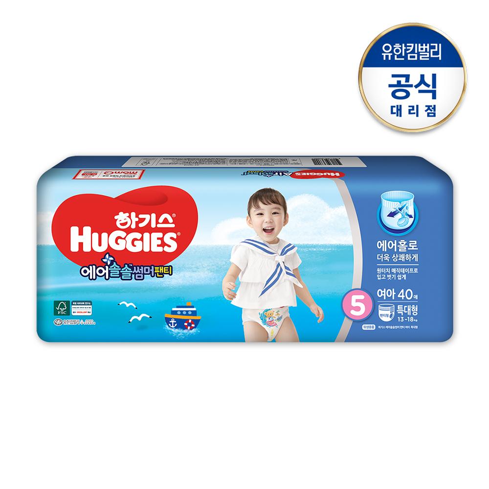 하기스 2019 에어솔솔 썸머 팬티형 기저귀 여아용 특대형 5단계(13~18kg), 40매