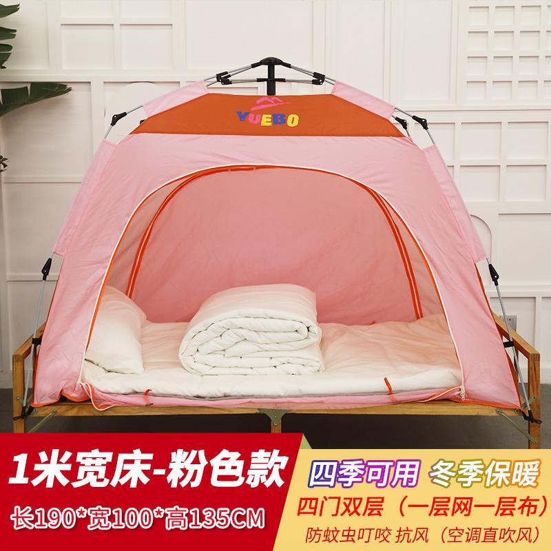 방텐트 자동 면이너 가정용 벙언 실내 겨울 침대 사계절 텐트 방풍 모기 방한 싱글 더블 텐트, 1. 색상 분류: 핑크 길이 190 폭 100 높이 135CM 1m 침대 자동