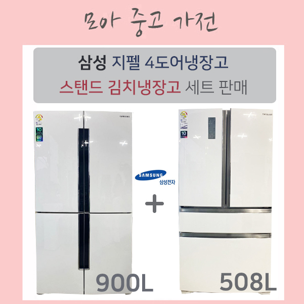 중고 삼성지펠 T9000 4도어냉장고 900L 스탠드김치냉장고508L 세트판매, 삼성지펠4도어냉장고세트판매17