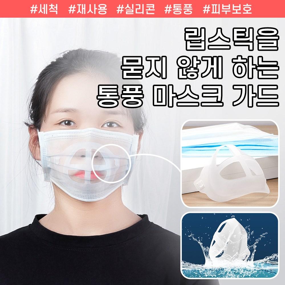 놀자리빙 숨쉬기 편한 마스크가드 스트랩 마스크지지대 세척으로재사용