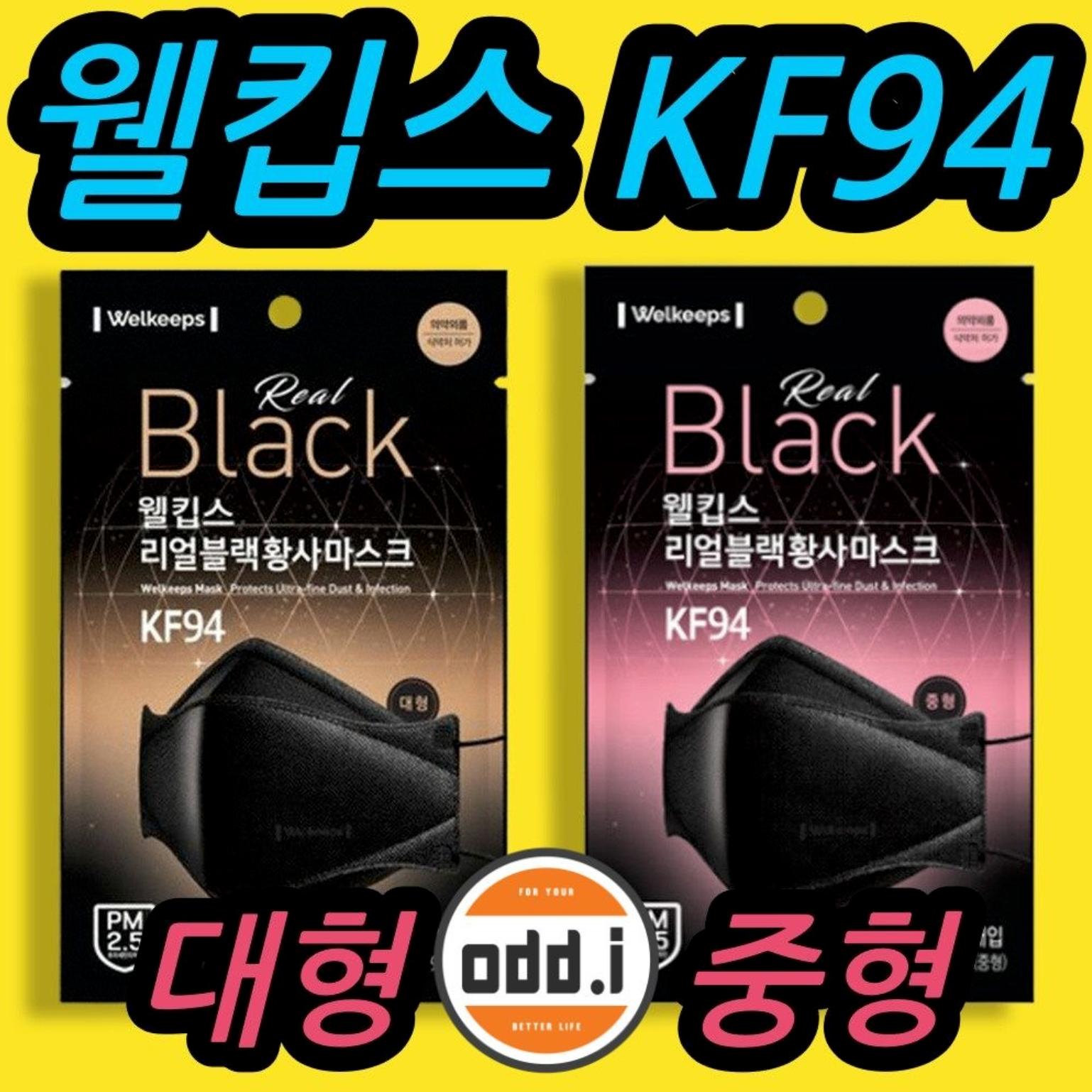 [재입고]오디디아이 성인용 웰킵스마스크 kf94블랙 중형 대형, 5매입, 2번