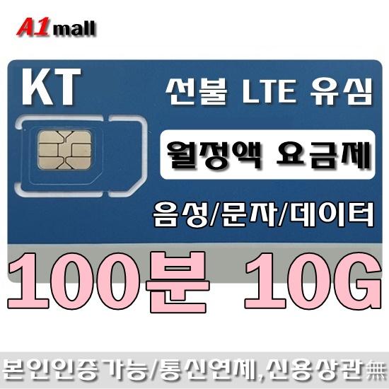 에이원몰 KT무제한 선불유심칩 선불폰 유심카드, 1개, KT 100분 10G