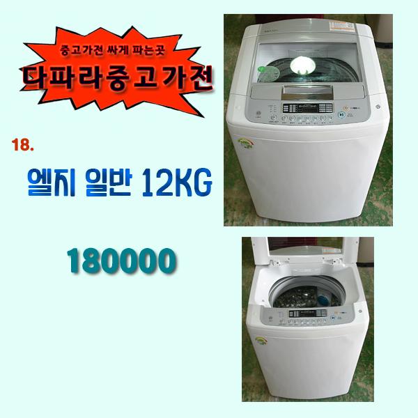 LG 세탁기 12kg 중고세탁기 엘지세탁기, L-1.세탁기