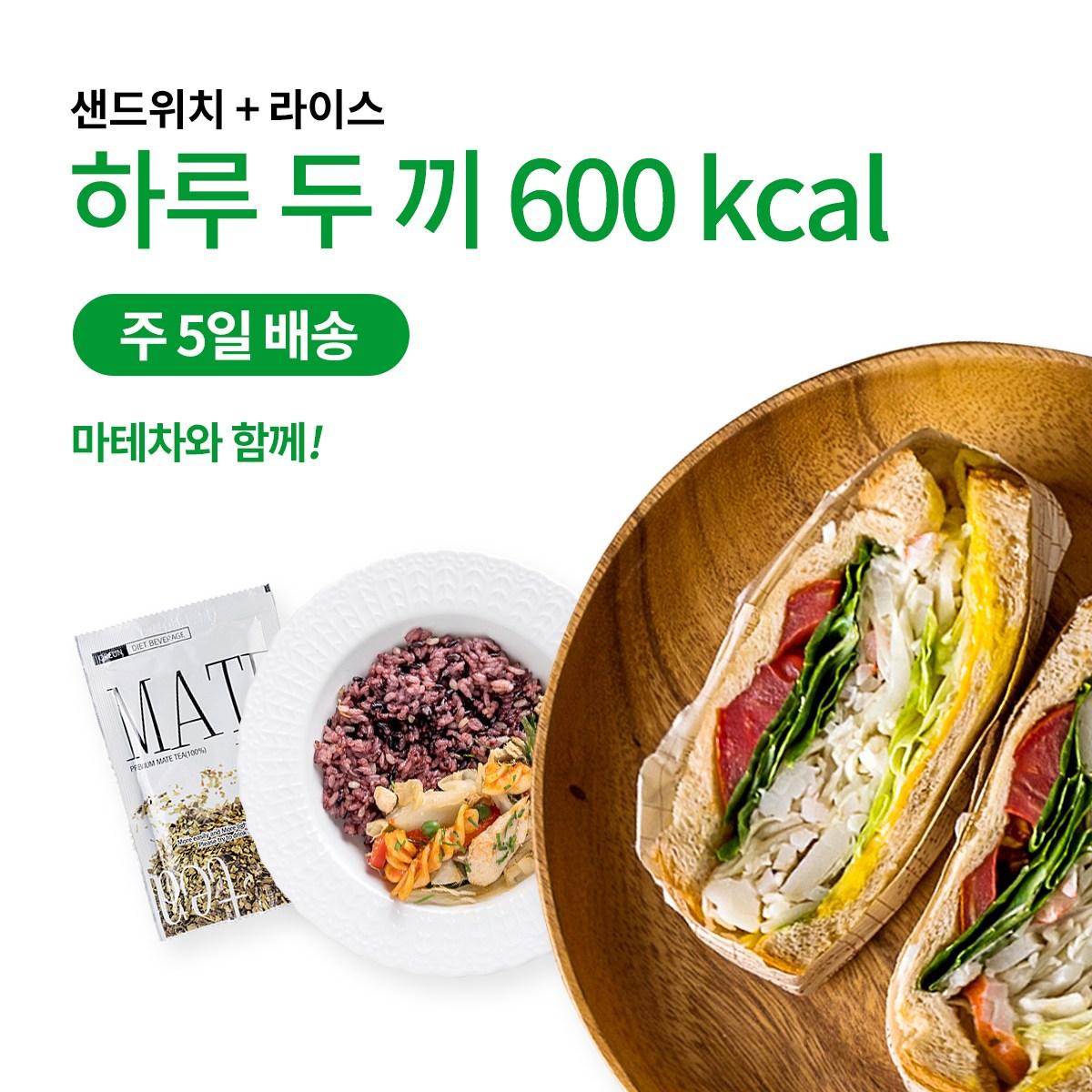 슬림쿡 [정기배송] 간헐적 단식A 식단관리 도시락 X 2주, 단품