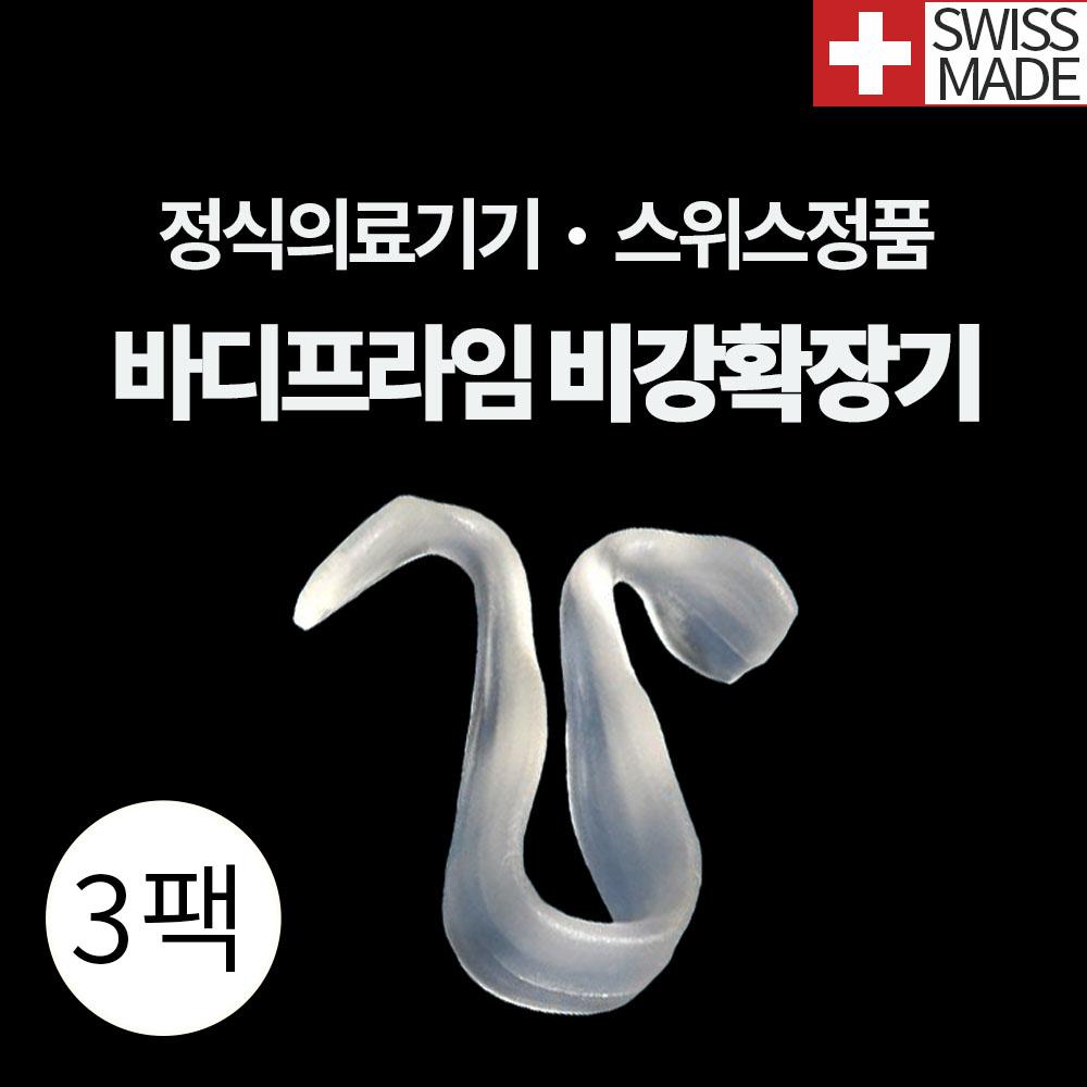 글리핀 바디프라임 비강확장기 코골이방지기구 수면무호흡증 비염 완화 오씨메드, 1개