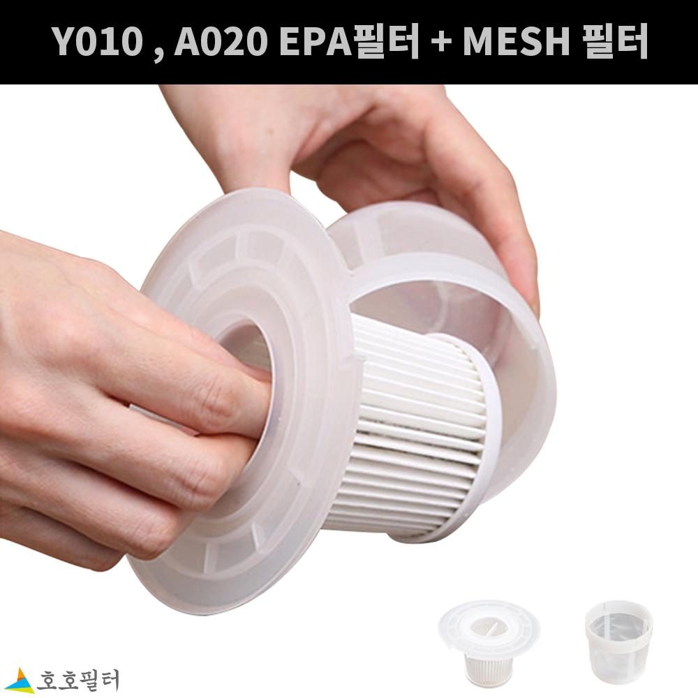 [호호필터] 플러스마이너스제로 Y010 A020 EPA+MESH 호환필터