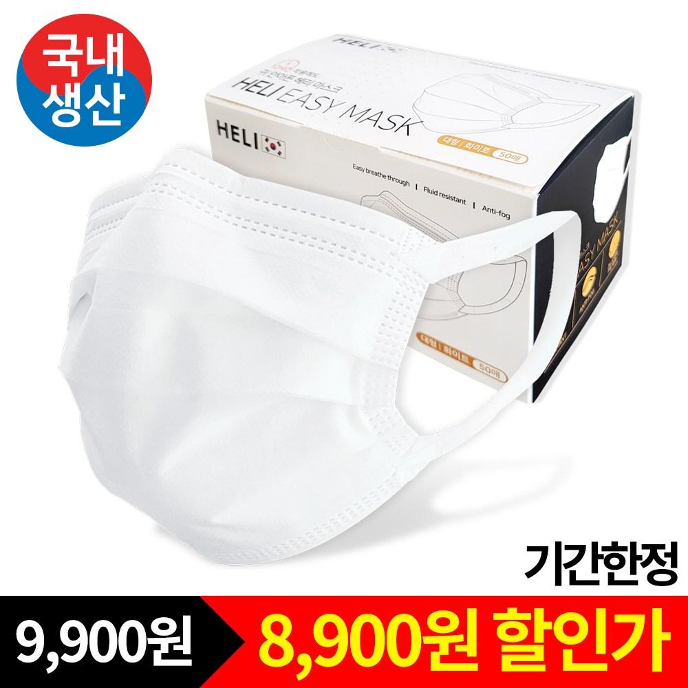 국내산 MB필터 보풀없는 헤리덴탈마스크(화이트 대형) 귀안아픈마스크 귀편한, [선택01]저자극안감_헤리마스크(일체형) 1박스