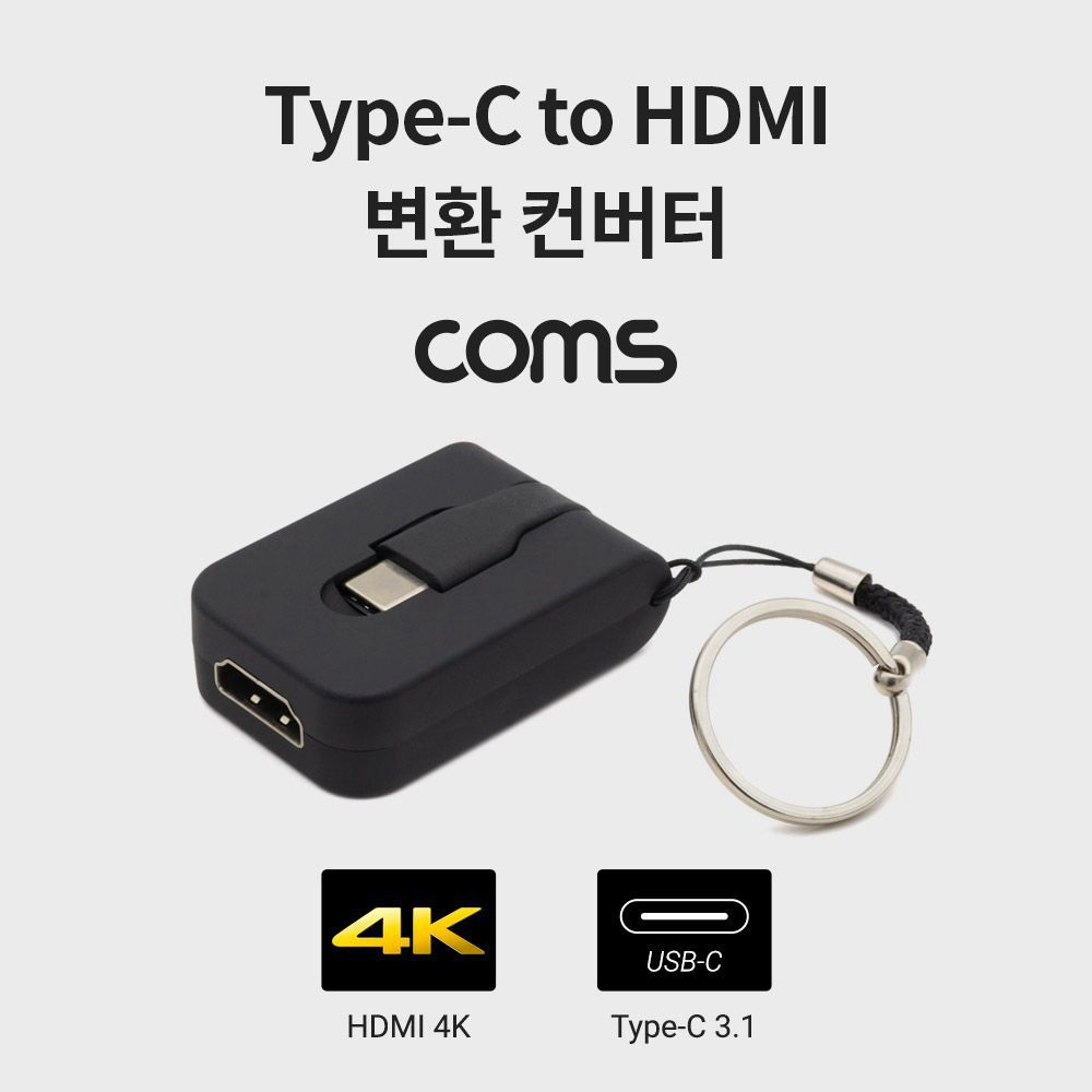 hdmi분배기 Coms hdmic타입케이블 hdmi2.1, 본상품선택