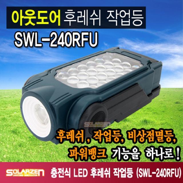 쏠라젠 다용도 충전식 LED 작업등 후레쉬 SWL-240RFU 구성(본체 파우치 케이블), 주광색, 1개