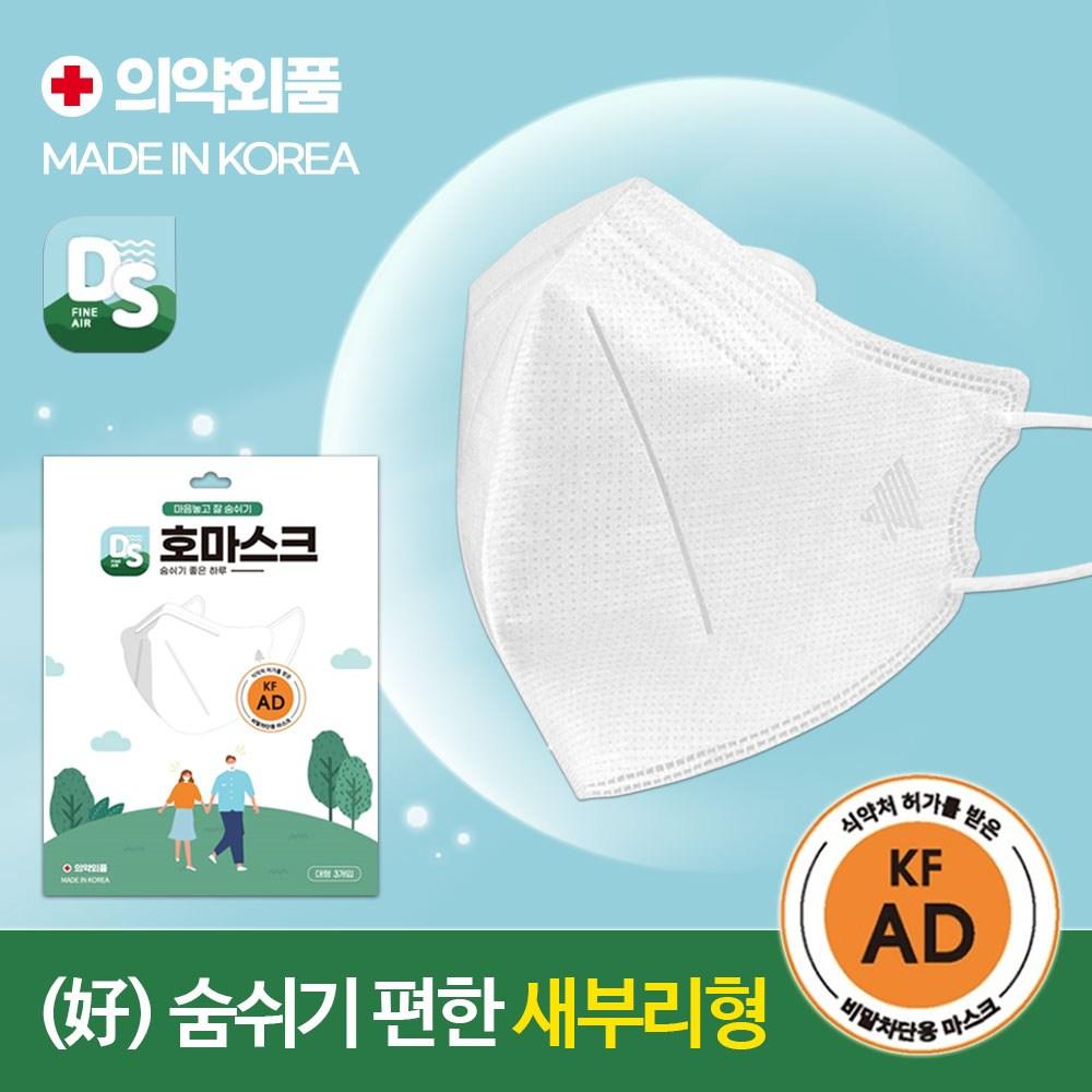 대성 식약처인증 국산 비말차단용 호마스크(새부리형) 대형 흰색 KF-AD, 30매
