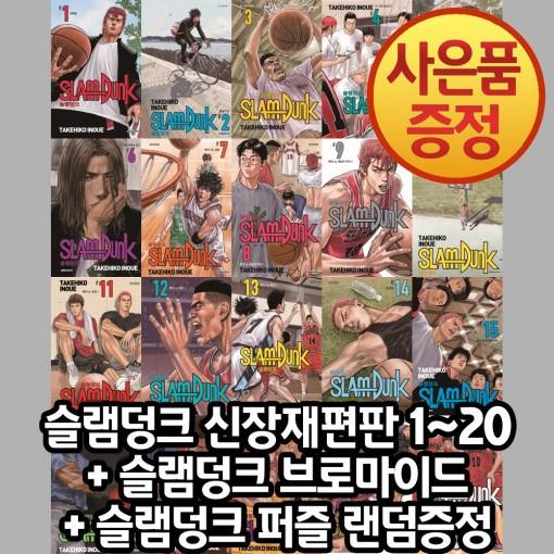 대원씨아이 슬램덩크 신장재편판 1~20편세트 + 브로마이드 직소퍼즐 랜덤 1종
