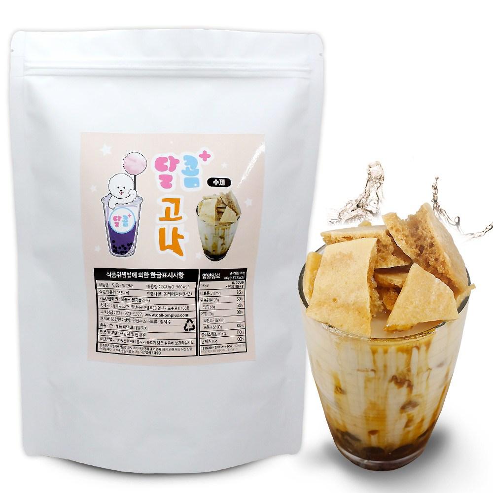 달콤플러스 수제 달고나 토핑 조각 대용량 500g 커피 라떼 밀크티 홈카페 카페재료, 1개