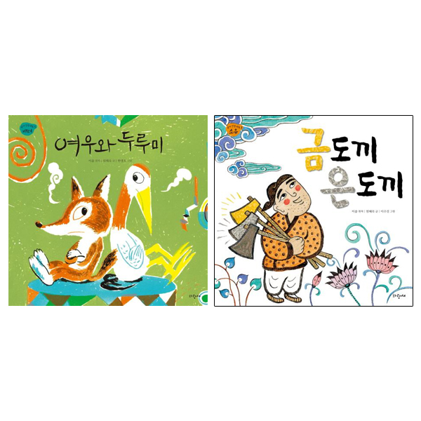여우와 두루미 + 금도끼 은도끼 [전2권] : 엄혜숙 베스트