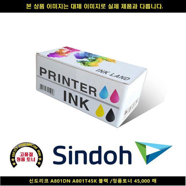 신도리코 A801DN A801T45K 블랙 정품토너45000매 신도리코토너 lukn, 1개, 상세페이지참조()