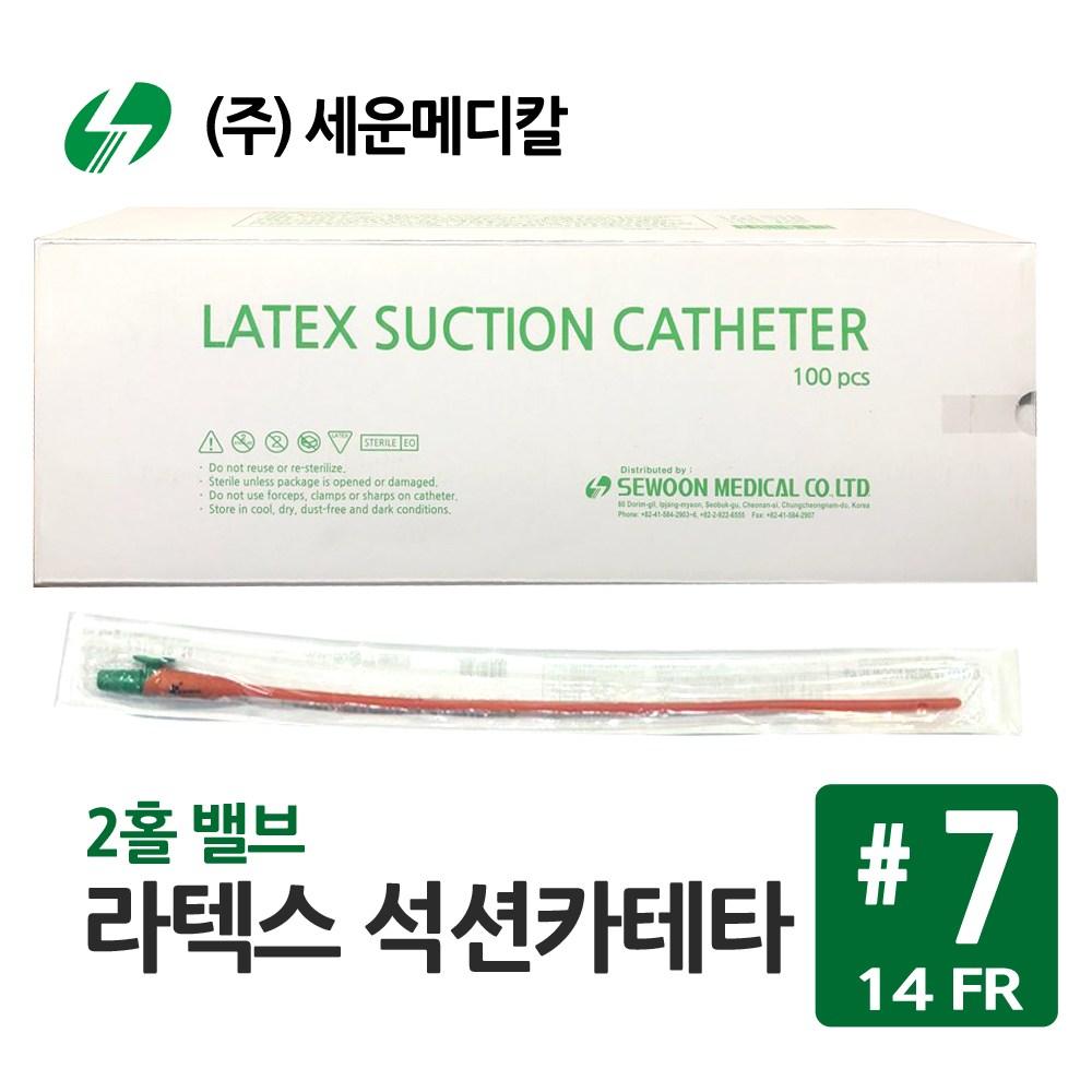 세운 석션카테타 2홀밸브 #7 (14FR) 100개, 1개