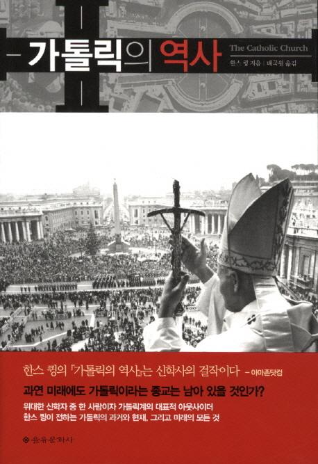 가톨릭의 역사, 을유문화사