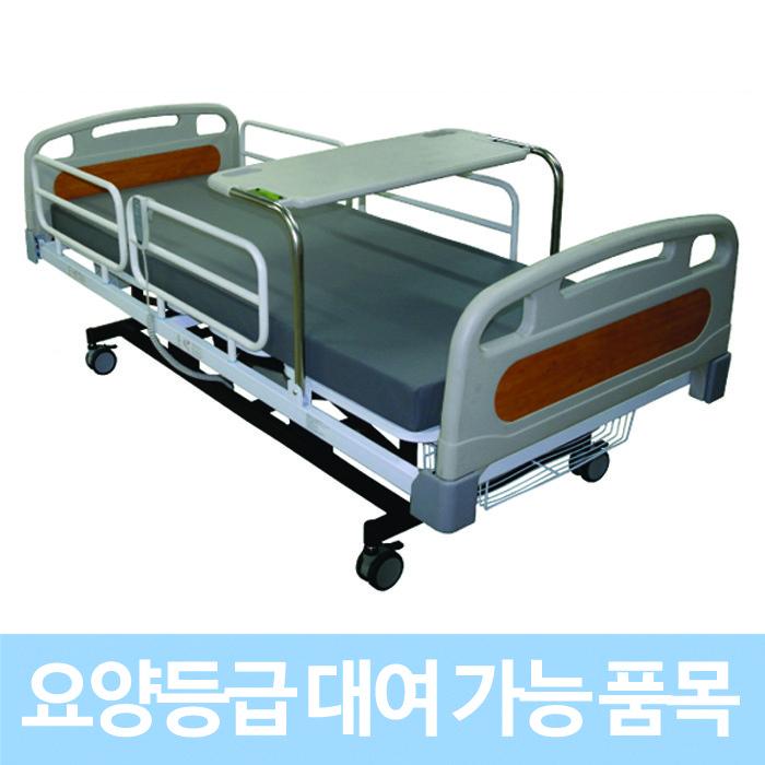 [요양등급대상자] 우성이엔지 전동식 의료용 침대 WS8830, 경감대상자 - 6% (POP 4835581530)