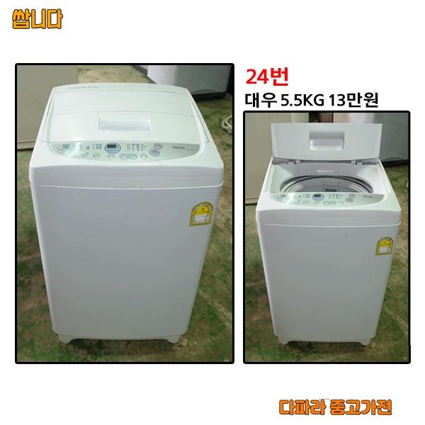 대우 세탁기 5.5키로 소형, D-1.세탁기