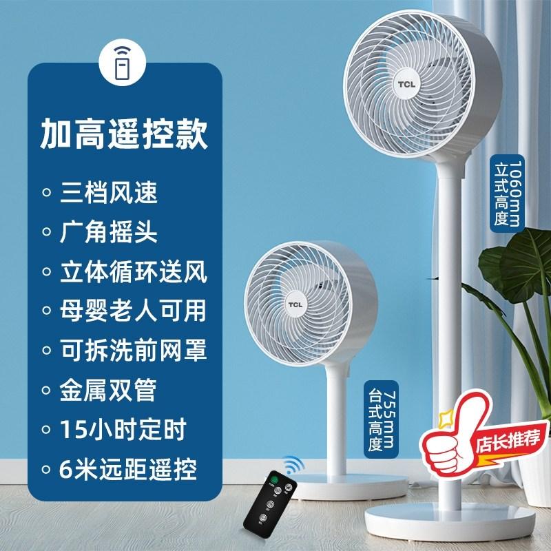 써큘레이터 날개없는 선풍기 추천TCL 공기 순환 팬 팬 가정용 원격 제어 데스크탑 팬, 흰색 원격 제어 타이밍 업그레이드 및 높이기 (POP 5715755160)