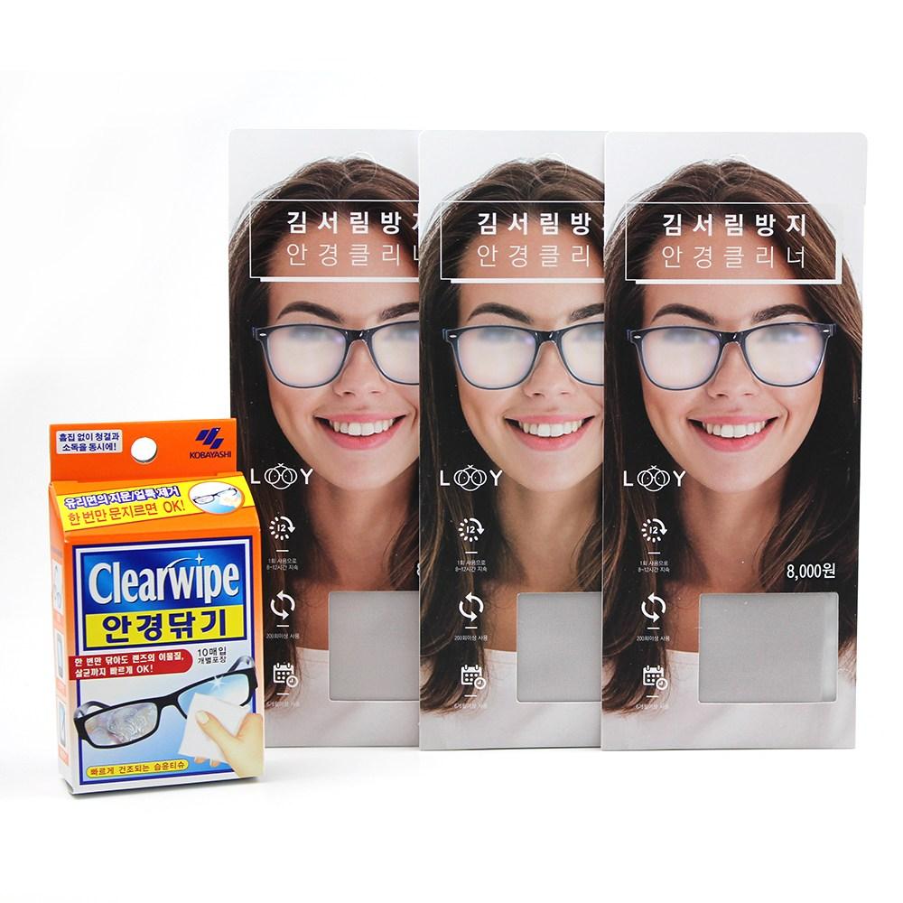 루이 LOOY 3개 김서림방지 안경닦이+동아제약 살균세정 Clear-wipe(10p)