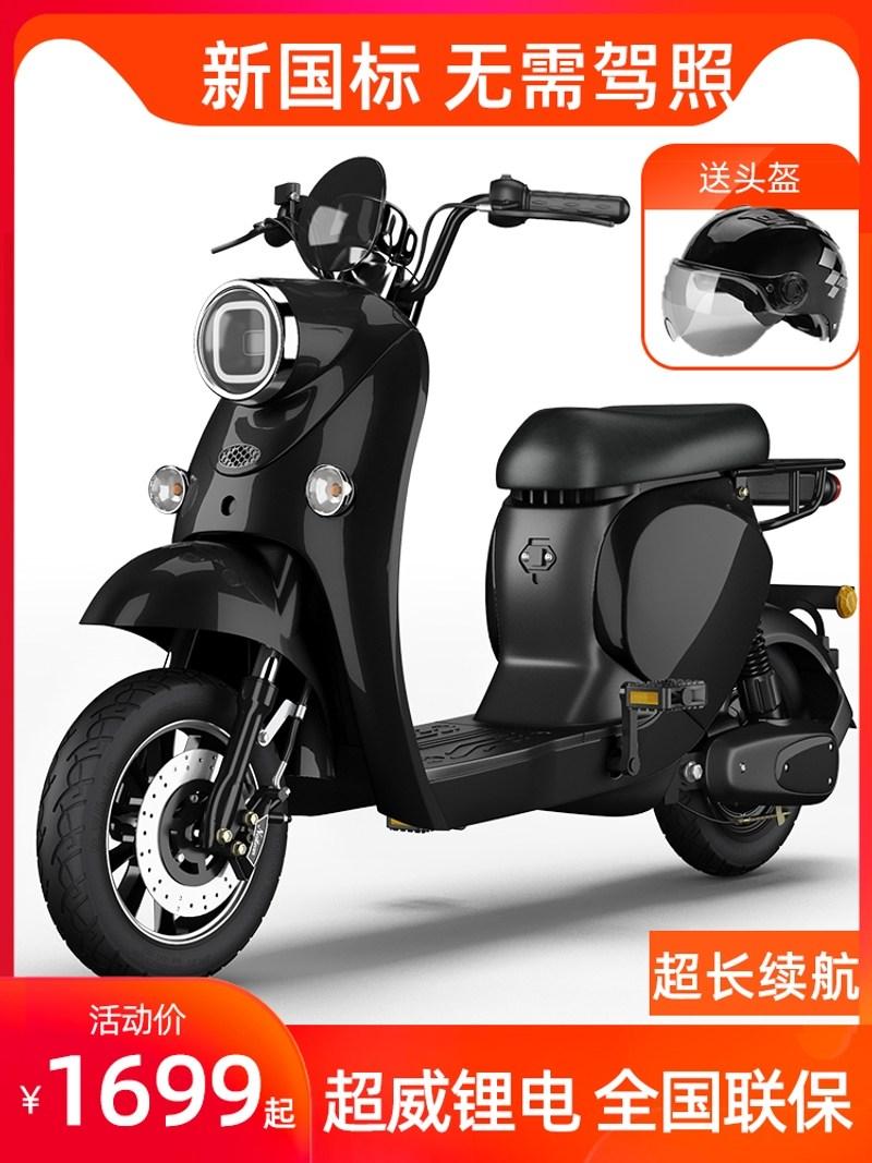 전기자전거 전동 2인용 엄마 자전거 접이식 전기 스쿠터 104, 전국 보증 Chaowei  Xingheng 리튬, 48V