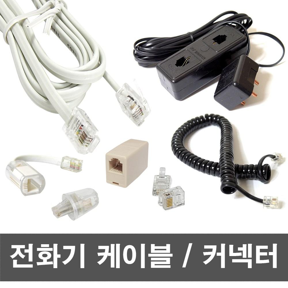 케이블마트 전화선 수화기 꼬임방지 전화기 L코드 커넥터 커플러 연장선 케이블, TL42 수화기케이블 검정