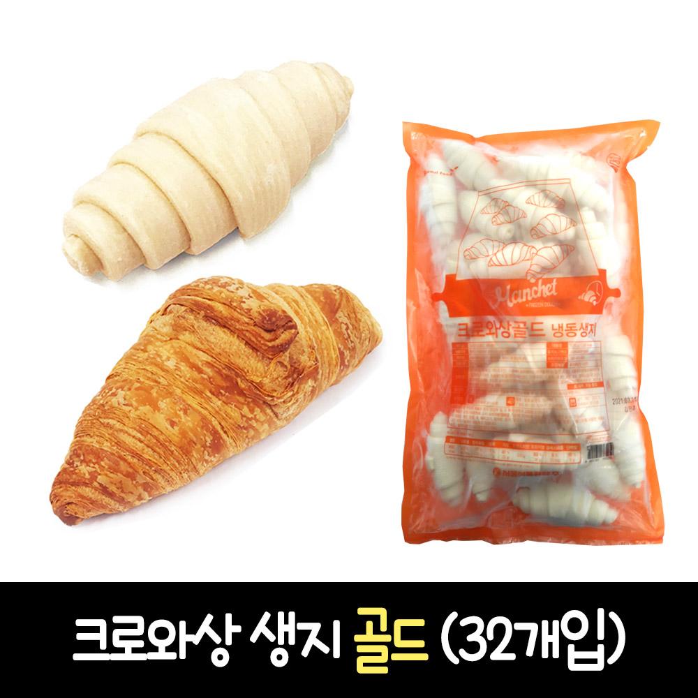 서울 냉동생지 크로와상*골드 55g x 32개입 (드)