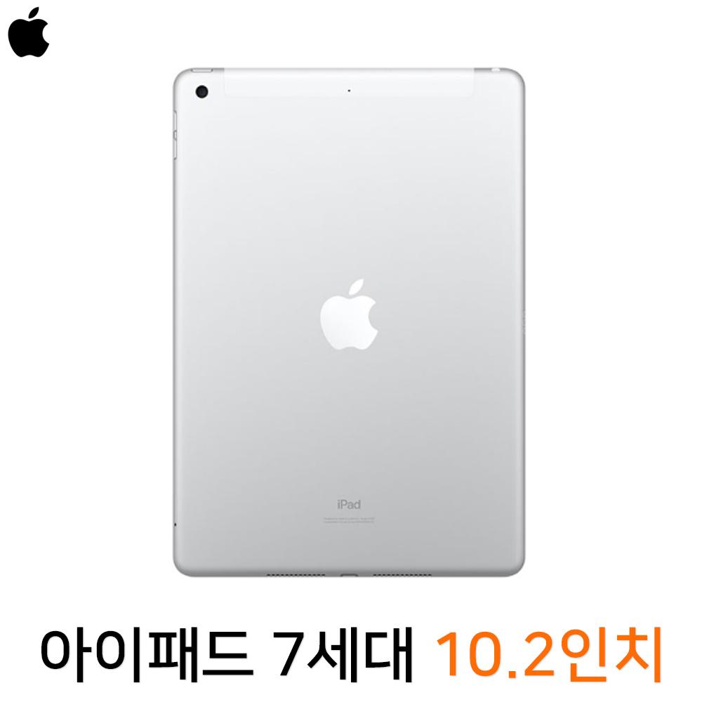 애플 아이패드 iPad 7세대 10.2인치 Wi-Fi 모델 CPU A10 Fusion 칩 펜슬 1세대 지원, 실버, 32GB Wi-Fi 모델