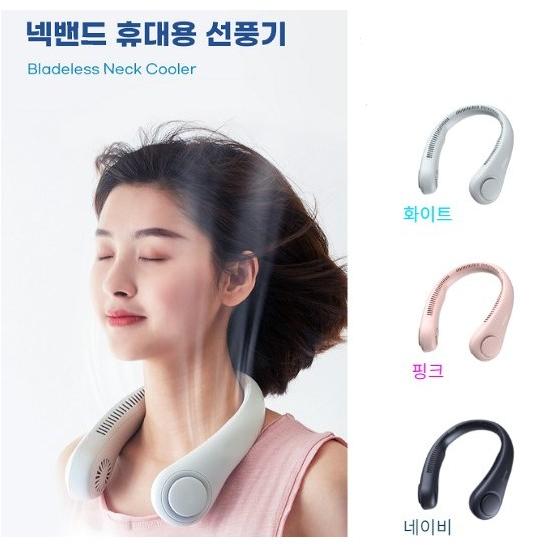[위드영][제품비교요망]넥밴드 목선풍기 목풍기 휴대용선풍기 소형선풍기 패션선풍기 머리카락이 끼지 않는 선풍기 뒷목도 바람이 나오는 선풍기, 핑크