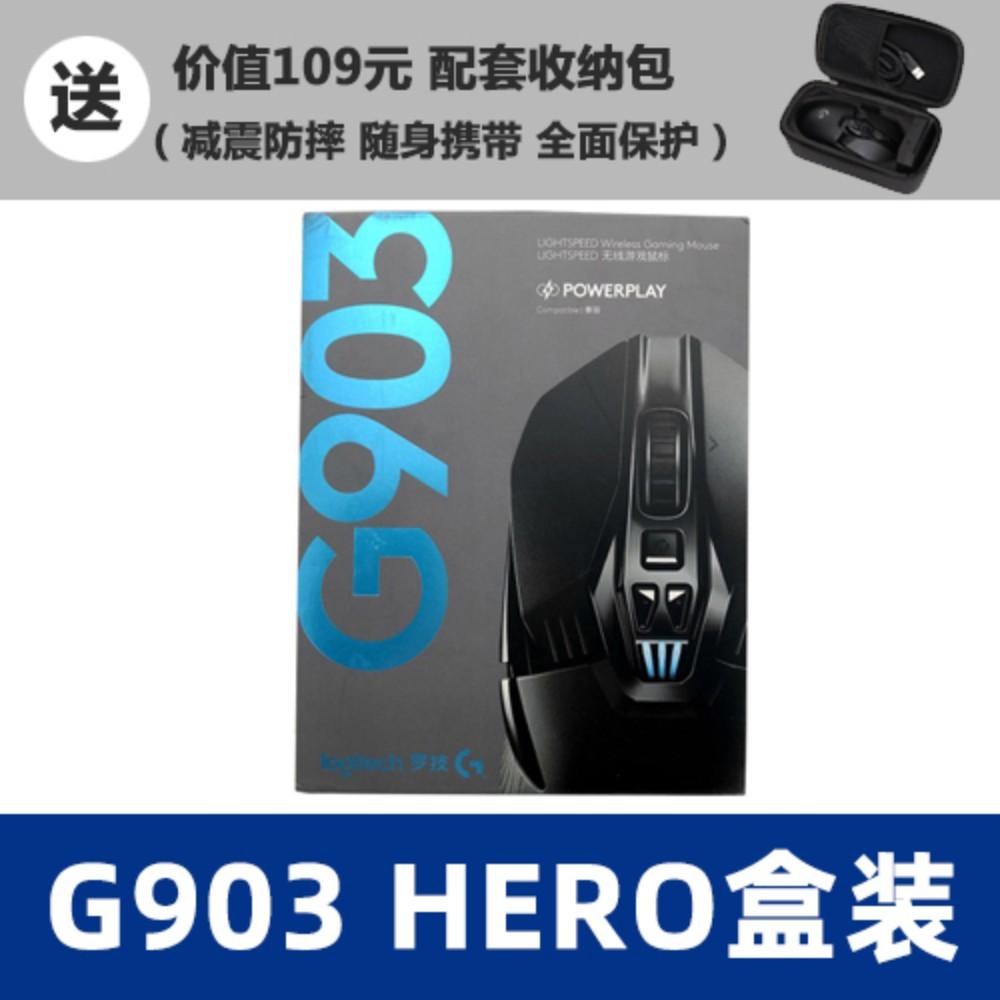 로지텍 G903 HERO G903 게이밍 마우스 유무선 듀얼 모드 16000dpi, G903HERO 박스형 + 보관 가방, 공식 표준