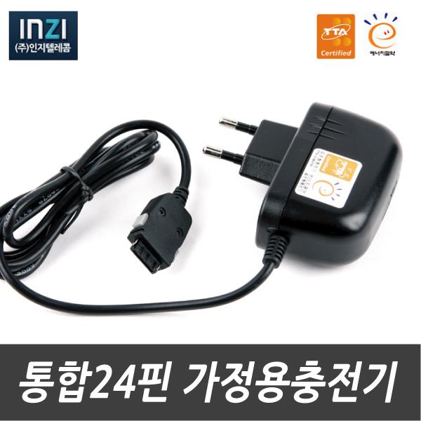 아이리버 D200/D250 전자사전 전용 통합24핀 가정용충전기/아답터