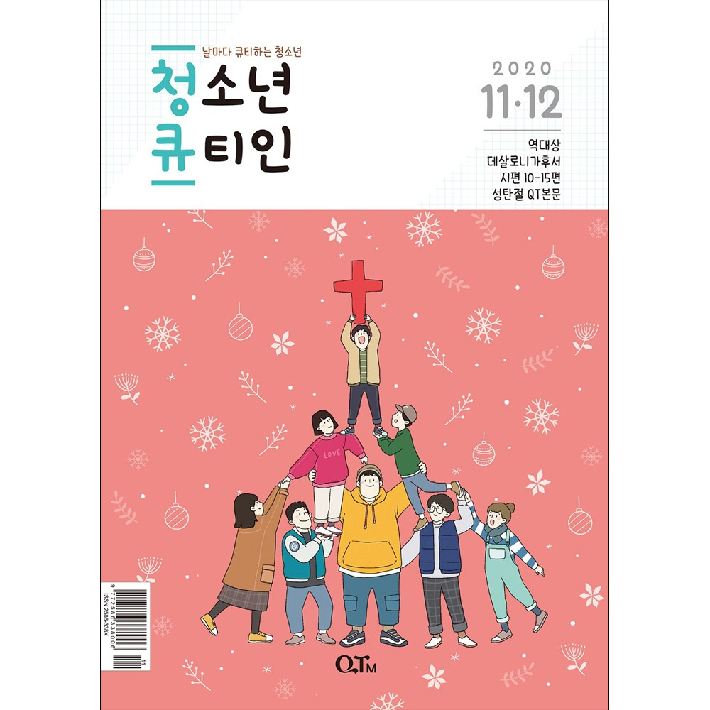 갓피플 청소년 큐티인 (2020년 11-12월) 묵상집 큐티집 QT