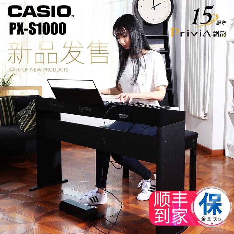 디지털피아노 전기피아노 PX-S1000성인 가정용 88건 입문 초보자 휴대용 전자피아노, T04-PX-S1000화이트 본체+X선반+단일 페달+더블 거문고의자 사은품증정