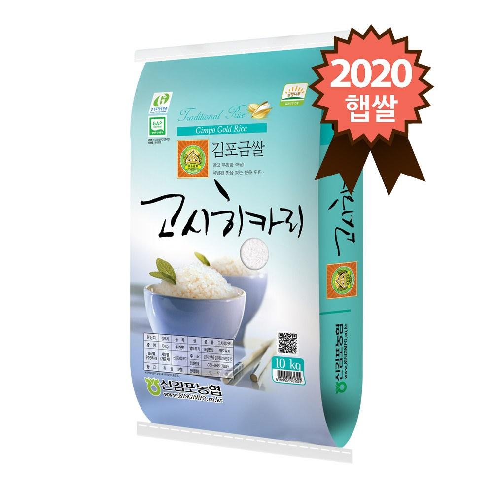 참쌀닷컴 2020년 햅쌀 신김포농협 특등급 김포금쌀 고시히카리 10kg, 1포