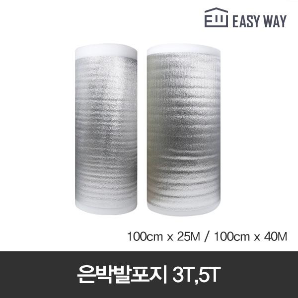 이지웨이건축자재 은박발포지 단열 재단 방풍 시트롤 100cm 3T 5T 제품보호 포장 완충