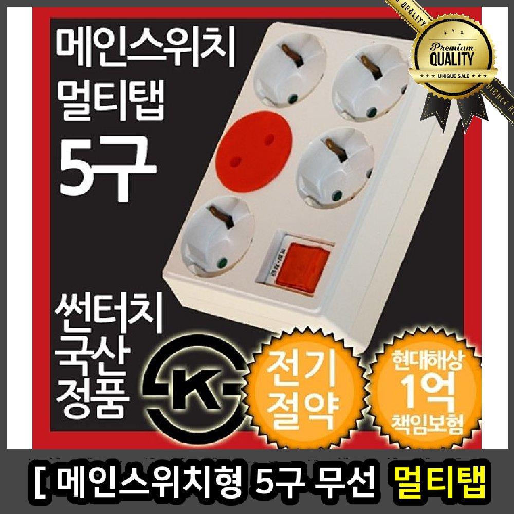 연장 멀티탭 안전 박스 고급 메인 스위치형 5구 무선 플러그 확장 전기절약 다중 가정용